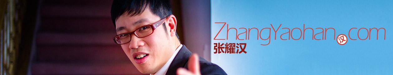 ZhangYaohan.com